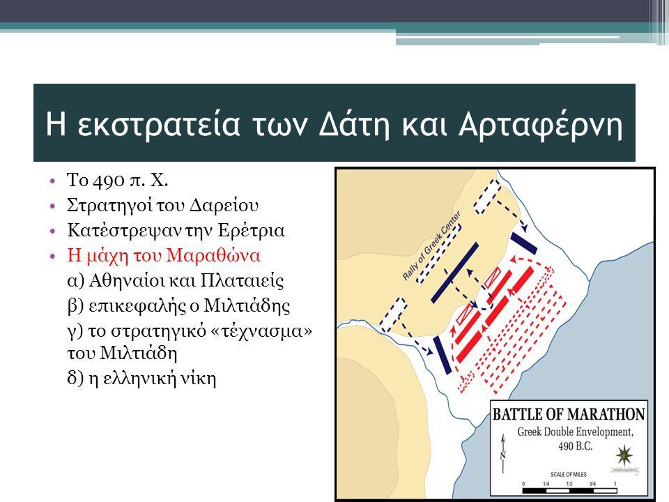 Η εκστρατεία των Δάτη και Αρταφέρνη Το 490 π. Χ.