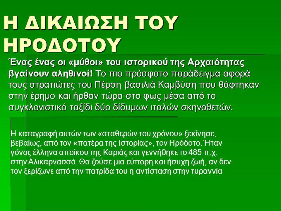 Η ΔΙΚΑΙΩΣΗ ΤΟΥ ΗΡΟΔΟΤΟΥ Ένας ένας οι «μύθοι» του ιστορικού της Αρχαιότητας βγαίνουν αληθινοί! Το πιο πρόσφατο παράδειγμα αφορά τους στρατιώτες του Πέρ