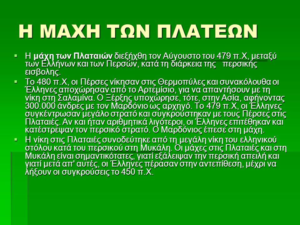 Η ΣΗΜΑΣΙΑ ΤΗΣ ΜΑΧΗΣ Οι μάχες στις Πλαταιές και στη Μυκάλη ήταν οι τελευταίες της δεύτερης περσικής εισβολής στην Ελλάδα, αλλά δεν θεωρούνται θρυλικές όπως αυτές στις Θερμοπύλες, στον Μαραθώνα και στη Σαλαμίνα - αυτό οφείλεται στην κατάσταση του ελληνικού στρατού πριν τη μάχη και στις στρατηγικές τους.Οι Πλαταιές και η Μυκάλη έχουν μεγάλη στρατηγική σημασία, καθώς απέδειξαν γι άλλη μια φορά την υπεροχή του οπλίτη.