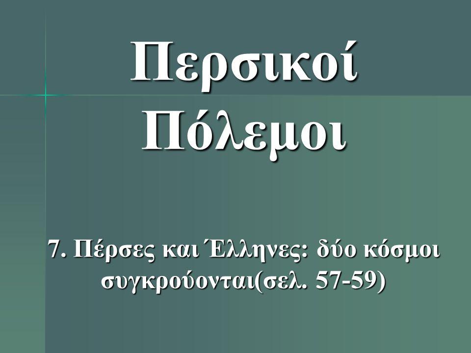 Περσικοί Πόλεμοι 7.Πέρσες και Έλληνες: δύο κόσμοι συγκρούονται(σελ.