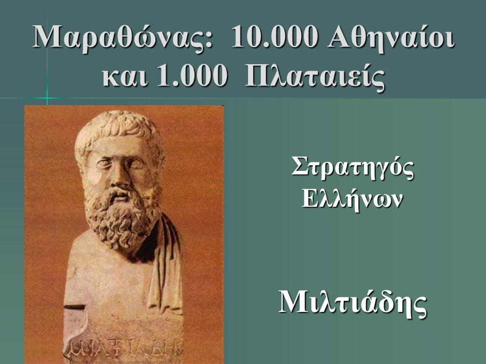 Μαραθώνας: 10.000 Αθηναίοι και 1.000 Πλαταιείς Στρατηγός Ελλήνων Μιλτιάδης