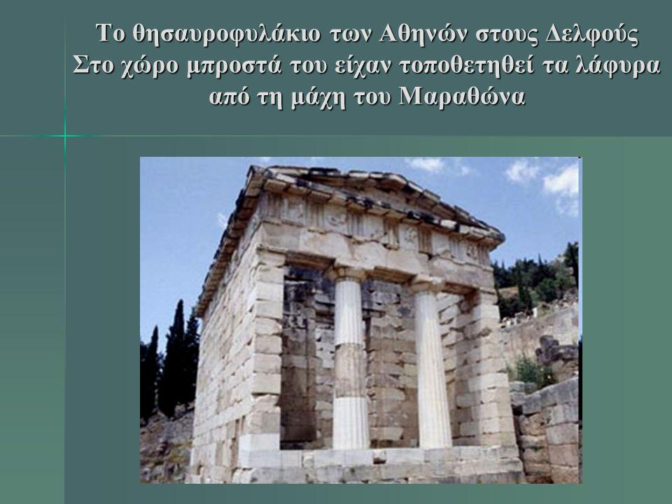Το θησαυροφυλάκιο των Αθηνών στους Δελφούς Στο χώρο μπροστά του είχαν τοποθετηθεί τα λάφυρα από τη μάχη του Μαραθώνα
