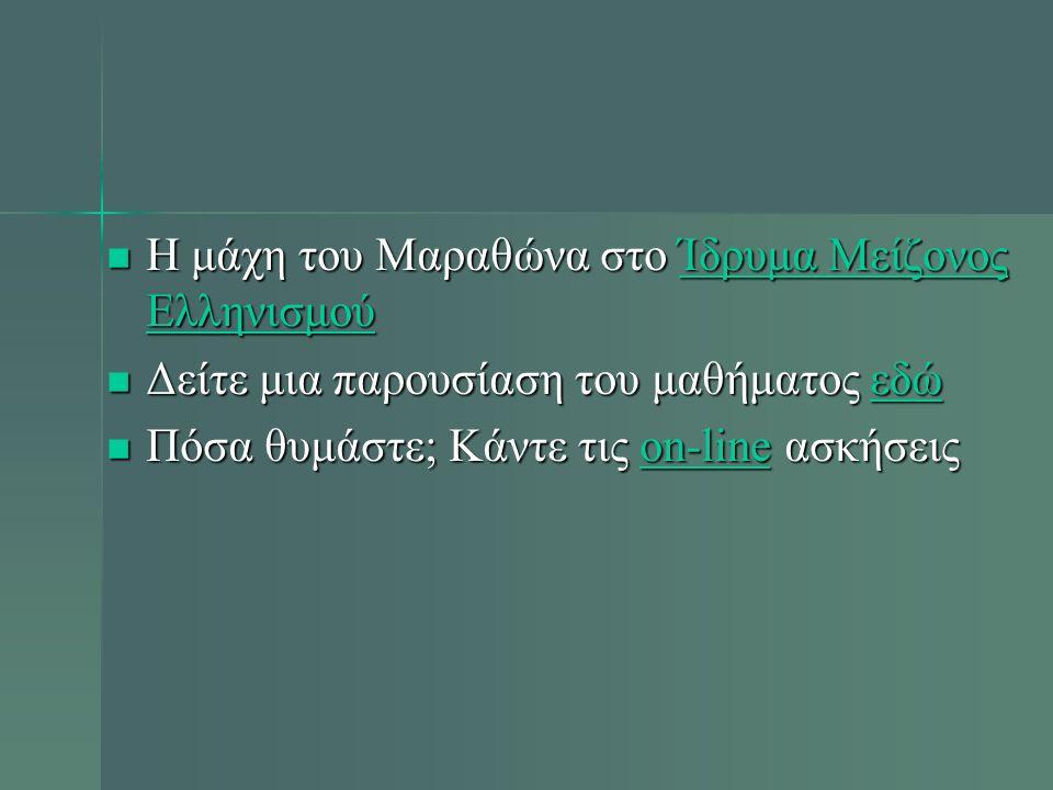 Η μάχη του Μαραθώνα στο Ίδρυμα Μείζονος Ελληνισμού Η μάχη του Μαραθώνα στο Ίδρυμα Μείζονος ΕλληνισμούΊδρυμα Μείζονος ΕλληνισμούΊδρυμα Μείζονος Ελληνισμού Δείτε μια παρουσίαση του μαθήματος εδώ Δείτε μια παρουσίαση του μαθήματος εδώεδώ Πόσα θυμάστε; Κάντε τις on-line ασκήσεις Πόσα θυμάστε; Κάντε τις on-line ασκήσειςon-line