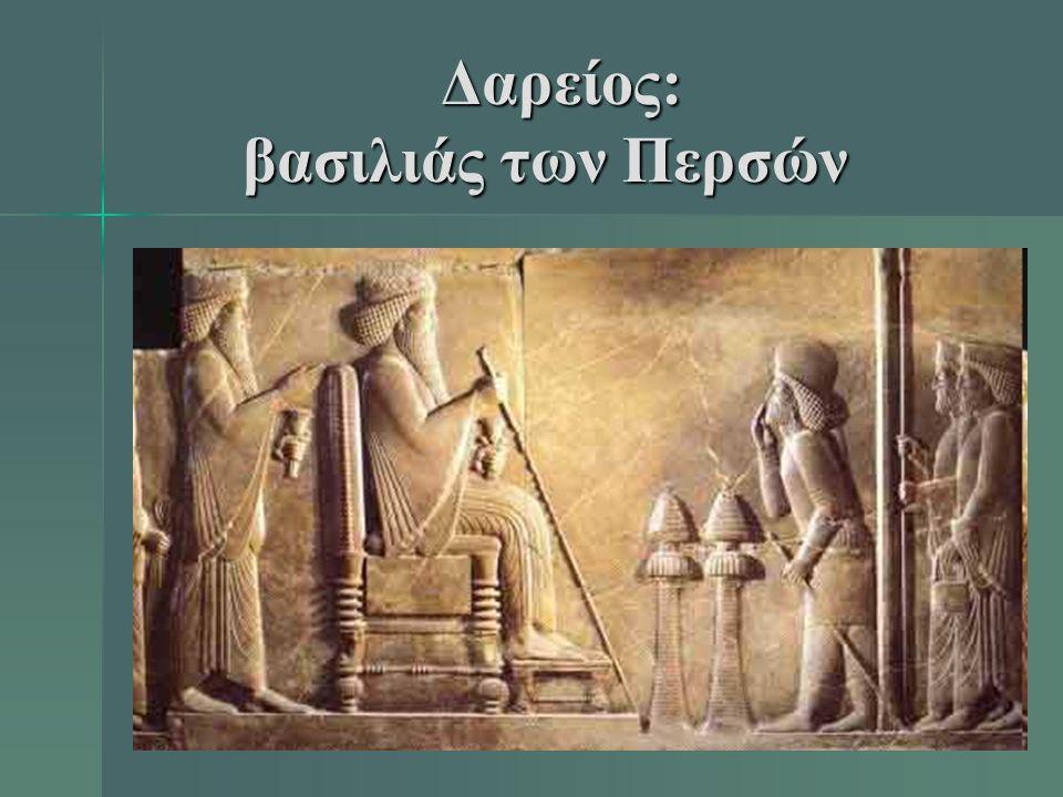 Δαρείος: βασιλιάς των Περσών Δαρείος: βασιλιάς των Περσών