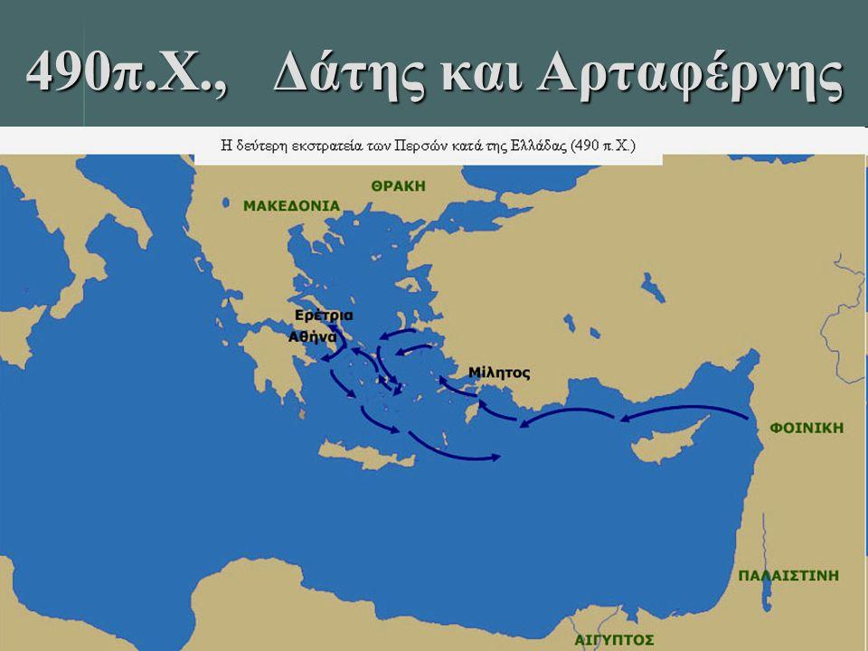 490π.Χ., Δάτης και Αρταφέρνης