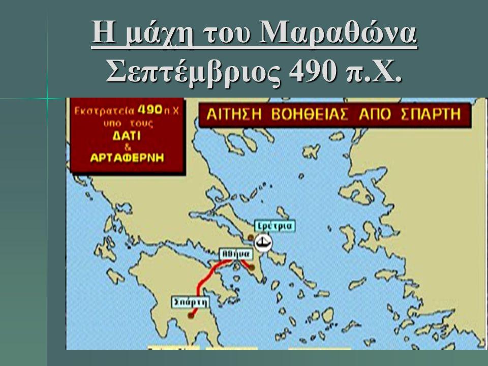 Η μάχη του Μαραθώνα Σεπτέμβριος 490 π.Χ.