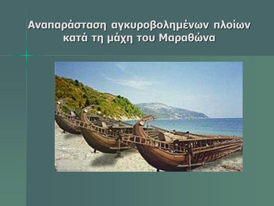 Αναπαράσταση αγκυροβολημένων πλοίων κατά τη μάχη του Μαραθώνα