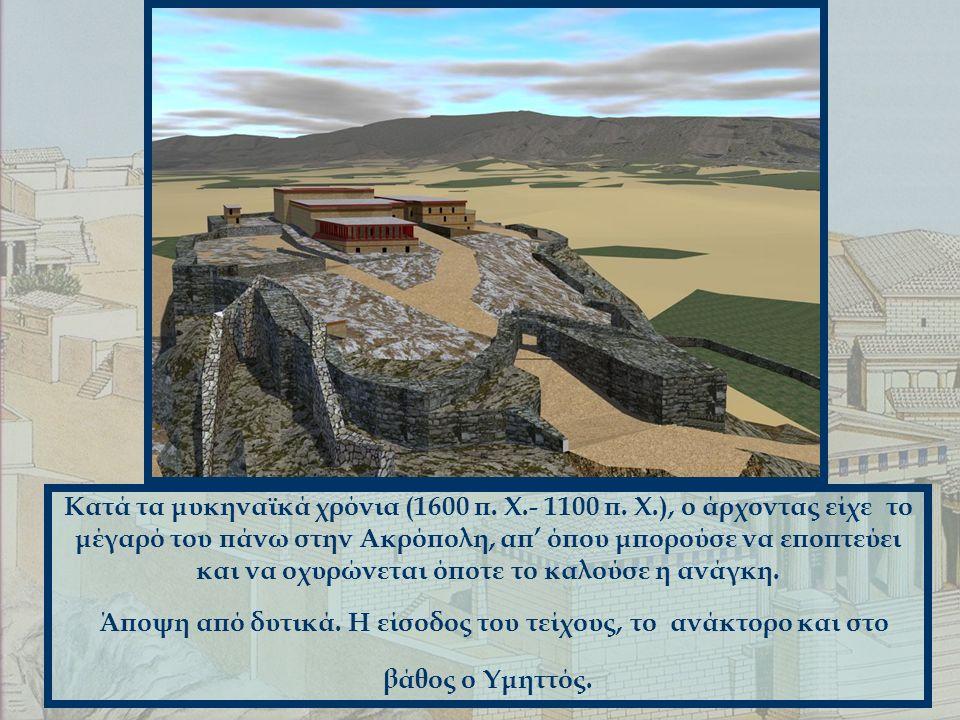 Κατά τα μυκηναϊκά χρόνια (1600 π. Χ.- 1100 π. Χ.), ο άρχοντας είχε το μέγαρό του πάνω στην Ακρόπολη, απ' όπου μπορούσε να εποπτεύει και να οχυρώνεται