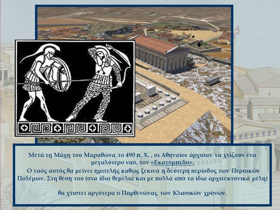 Μετά τη Μάχη του Μαραθώνα το 490 π. Χ., οι Αθηναίοι άρχισαν να χτίζουν ένα μεγαλύτερο ναό, τον «Εκατόμπεδο». Ο ναός αυτός θα μείνει ημιτελής καθώς ξεκ