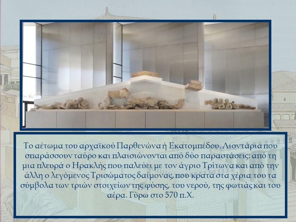 Το αέτωμα του αρχαϊκού Παρθενώνα ή Εκατομπέδου. Λιοντάρια που σπαράσσουν ταύρο και πλαισιώνονται από δύο παραστάσεις: από τη μια πλευρά ο Ηρακλής που