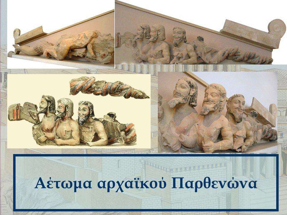 Αέτωμα αρχαϊκού Παρθενώνα