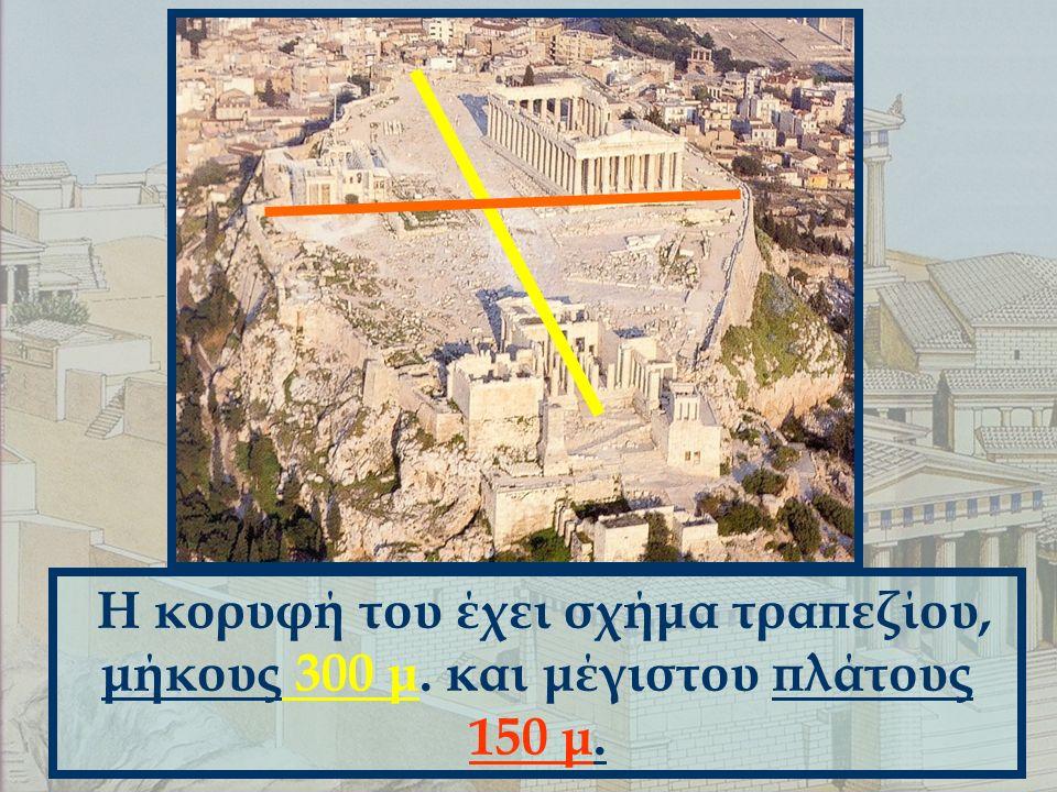 Η κορυφή του έχει σχήμα τραπεζίου, μήκους 300 μ. και μέγιστου πλάτους 150 μ.