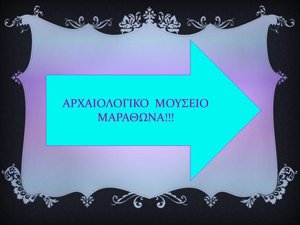 ΑΡΧΑΙΟΛΟΓΙΚΟ ΜΟΥΣΕΙΟ ΜΑΡΑΘΩΝΑ!!!