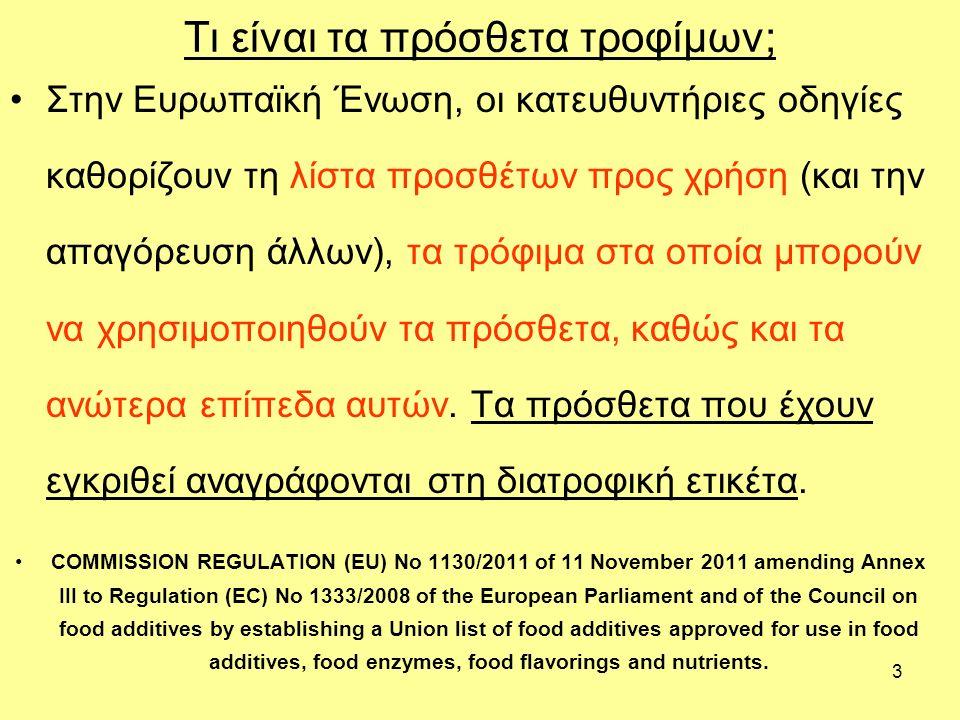 3 Τι είναι τα πρόσθετα τροφίμων; Στην Ευρωπαϊκή Ένωση, οι κατευθυντήριες οδηγίες καθορίζουν τη λίστα προσθέτων προς χρήση (και την απαγόρευση άλλων),