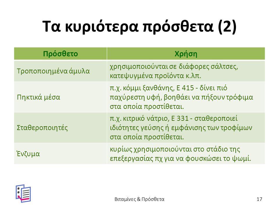 Τα κυριότερα πρόσθετα (2) ΠρόσθετοΧρήση Τροποποιημένα άμυλα χρησιμοποιούνται σε διάφορες σάλτσες, κατεψυγμένα προϊόντα κ.λπ.