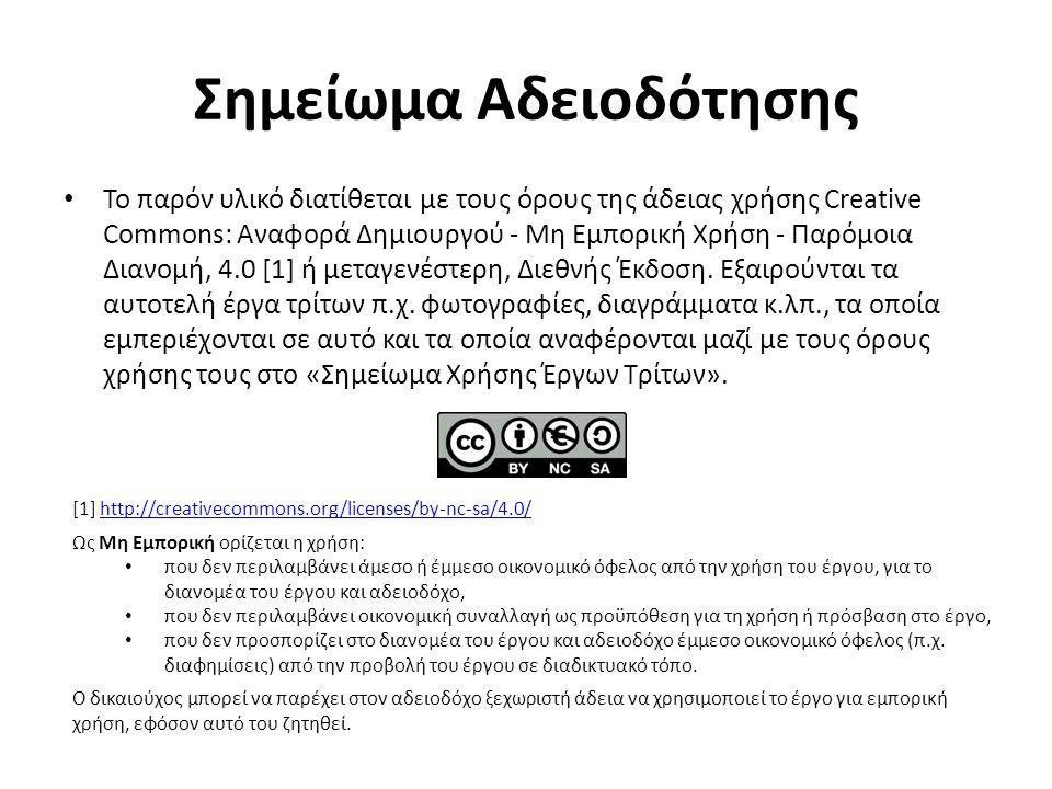 Σημείωμα Αδειοδότησης Το παρόν υλικό διατίθεται με τους όρους της άδειας χρήσης Creative Commons: Αναφορά Δημιουργού - Μη Εμπορική Χρήση - Παρόμοια Διανομή, 4.0 [1] ή μεταγενέστερη, Διεθνής Έκδοση.