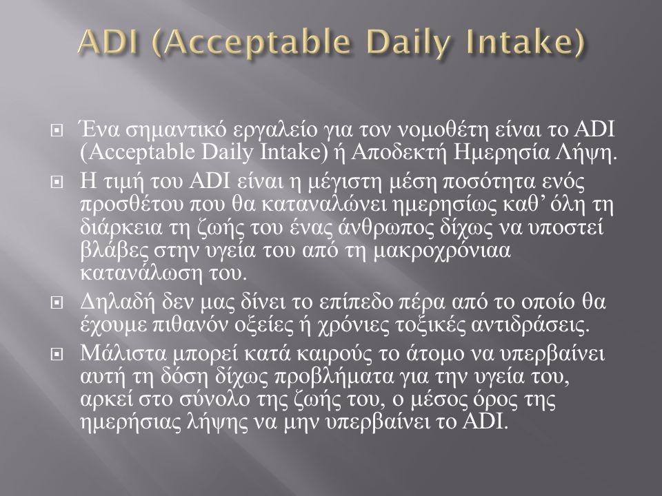  Ένα σημαντικό εργαλείο για τον νομοθέτη είναι το ADI (Acceptable Daily Intake) ή Αποδεκτή Ημερησία Λήψη.
