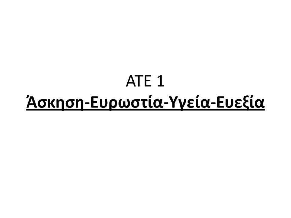 ΑΤΕ 1 Άσκηση-Ευρωστία-Υγεία-Ευεξία