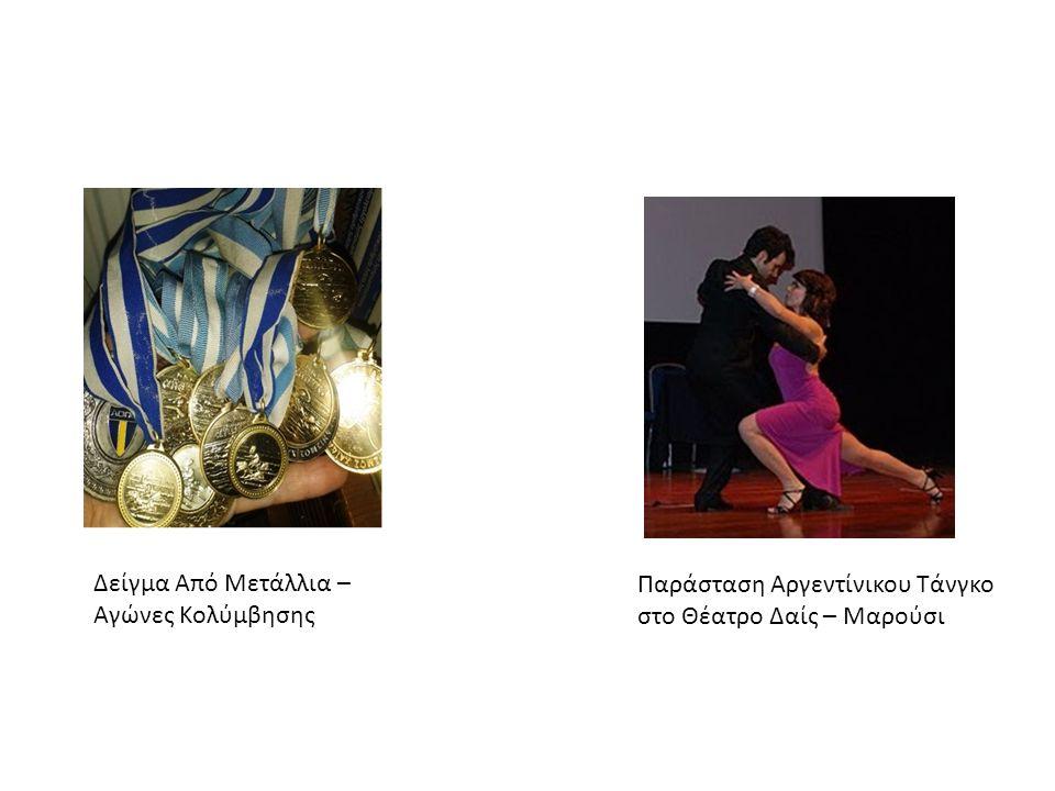 Δείγμα Από Μετάλλια – Αγώνες Κολύμβησης Παράσταση Αργεντίνικου Τάνγκο στο Θέατρο Δαίς – Μαρούσι