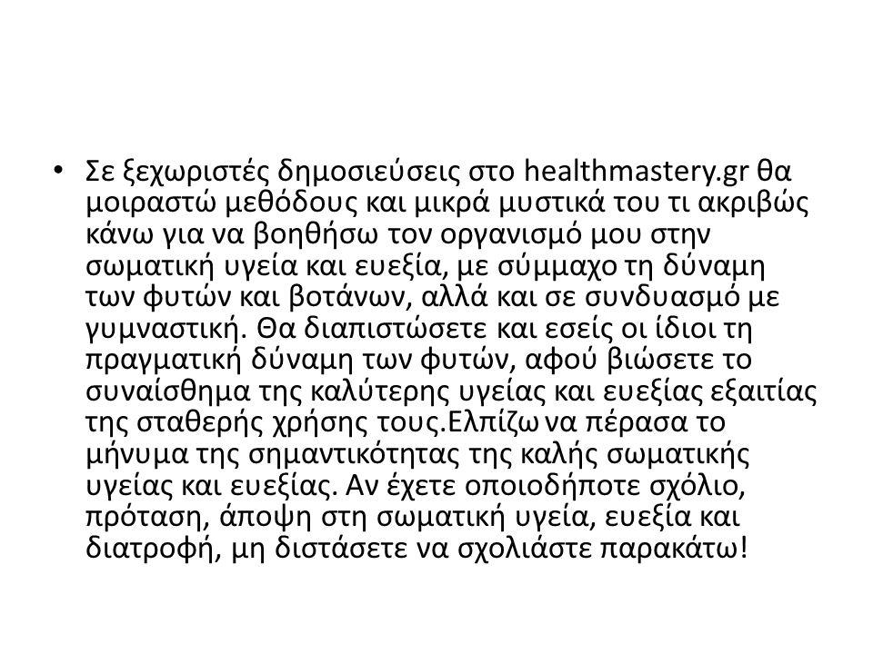 Σε ξεχωριστές δημοσιεύσεις στο healthmastery.gr θα μοιραστώ μεθόδους και μικρά μυστικά του τι ακριβώς κάνω για να βοηθήσω τον οργανισμό μου στην σωματ