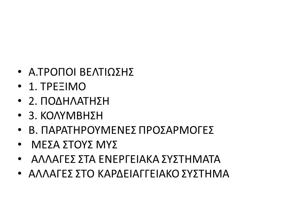 Α.ΤΡΟΠΟΙ ΒΕΛΤΙΩΣΗΣ 1. ΤΡΕΞΙΜΟ 2. ΠΟΔΗΛΑΤΗΣΗ 3. ΚΟΛΥΜΒΗΣΗ Β. ΠΑΡΑΤΗΡΟΥΜΕΝΕΣ ΠΡΟΣΑΡΜΟΓΕΣ ΜΕΣΑ ΣΤΟΥΣ ΜΥΣ ΑΛΛΑΓΕΣ ΣΤΑ ΕΝΕΡΓΕΙΑΚΑ ΣΥΣΤΗΜΑΤΑ ΑΛΛΑΓΕΣ ΣΤΟ ΚΑΡ