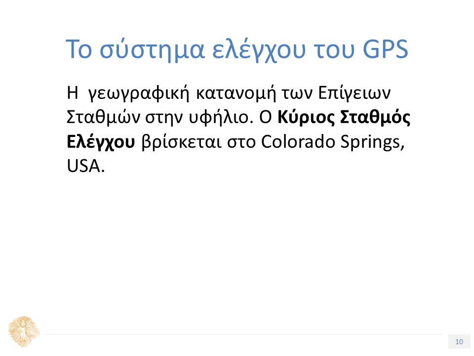 10 Τίτλος Ενότητας Το σύστημα ελέγχου του GPS Η γεωγραφική κατανομή των Επίγειων Σταθμών στην υφήλιο. Ο Κύριος Σταθμός Ελέγχου βρίσκεται στο Colorado