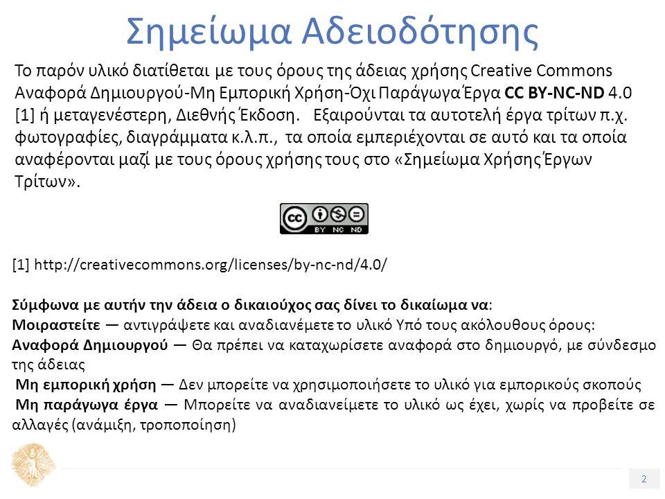2 Τίτλος Ενότητας Σημείωμα Αδειοδότησης Το παρόν υλικό διατίθεται με τους όρους της άδειας χρήσης Creative Commons Αναφορά Δημιουργού-Μη Εμπορική Χρήση-Όχι Παράγωγα Έργα CC BY-NC-ND 4.0 [1] ή μεταγενέστερη, Διεθνής Έκδοση.