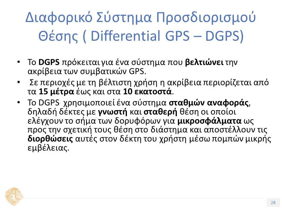 28 Τίτλος Ενότητας Διαφορικό Σύστημα Προσδιορισμού Θέσης ( Differential GPS – DGPS) Το DGPS πρόκειται για ένα σύστημα που βελτιώνει την ακρίβεια των συμβατικών GPS.
