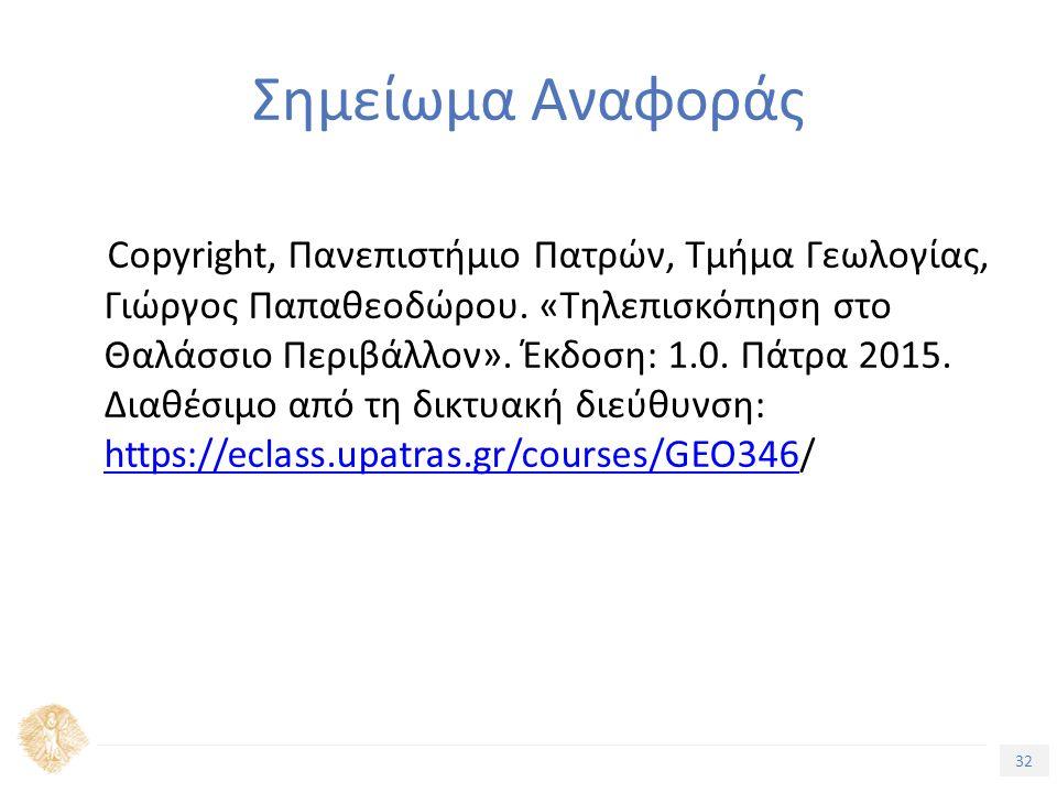 32 Τίτλος Ενότητας Σημείωμα Αναφοράς Copyright, Πανεπιστήμιο Πατρών, Τμήμα Γεωλογίας, Γιώργος Παπαθεοδώρου. «Τηλεπισκόπηση στο Θαλάσσιο Περιβάλλον». Έ