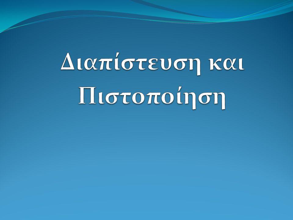Το Εθνικό Σύστημα Διαπίστευσης (Ε.ΣΥ.Δ) Ιδρύθηκε με τον N.