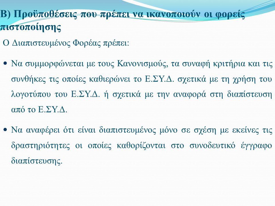 Β) Προϋποθέσεις που πρέπει να ικανοποιούν οι φορείς πιστοποίησης Ο Διαπιστευμένος Φορέας πρέπει: Να συμμορφώνεται με τους Κανονισμούς, τα συναφή κριτήρια και τις συνθήκες τις οποίες καθιερώνει το Ε.ΣΥ.Δ.