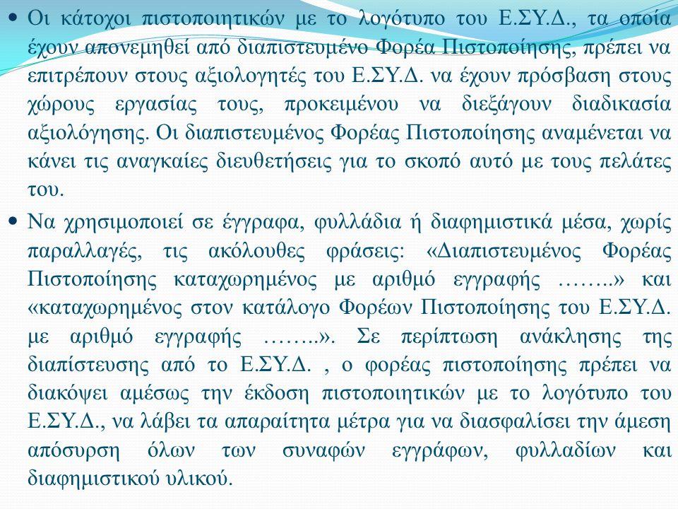 Οι κάτοχοι πιστοποιητικών με το λογότυπο του Ε.ΣΥ.Δ., τα οποία έχουν απονεμηθεί από διαπιστευμένο Φορέα Πιστοποίησης, πρέπει να επιτρέπουν στους αξιολογητές του Ε.ΣΥ.Δ.