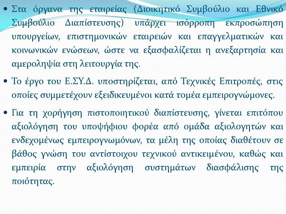 Οι αξιολογητές του E.ΣY.Δ.