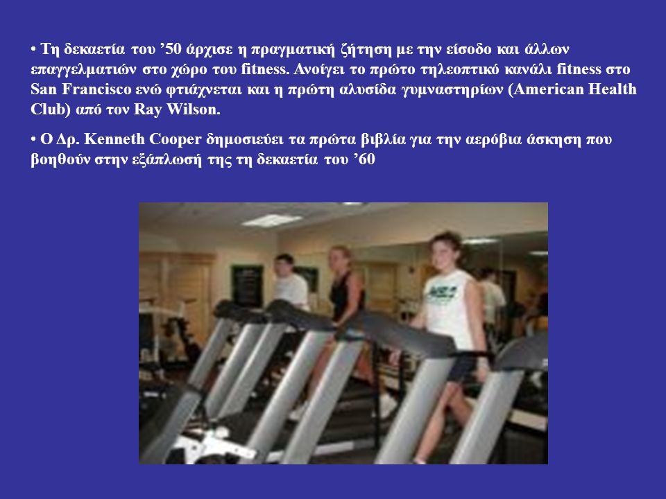 Τη δεκαετία του '50 άρχισε η πραγματική ζήτηση με την είσοδο και άλλων επαγγελματιών στο χώρο του fitness.