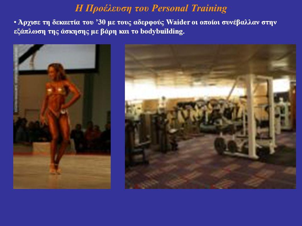 Η Προέλευση του Personal Training Άρχισε τη δεκαετία του '30 με τους αδερφούς Waider οι οποίοι συνέβαλλαν στην εξάπλωση της άσκησης με βάρη και το bodybuilding.