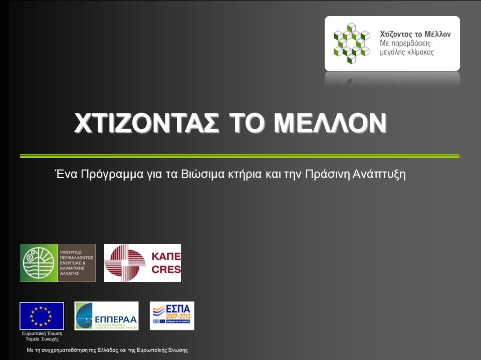 Κλαδικοί Φορείς που συμμετέχουν στο Πρόγραμμα Μέχρι σήμερα έχουν υπογραφεί εθελοντικές συμφωνίες με 13 κλαδικούς φορείς και περισσότερους από 1000 επαγγελματίες του χώρου: Ελληνική Ένωση Αλουμινίου (Ε.Ε.Α) Ένωση Βιομηχανιών Ηλιακής Ενέργειας (ΕΒΗΕ) Ένωση Ελληνικών Επιχειρήσεων Θέρμανσης και Ενέργειας (ΕΝ.Ε.ΕΠΙ.ΘΕ) Πανελλήνια Ένωση Βιομηχανιών Χρωμάτων Βερνικιών Μελανιών (ΠΕΒΧΒΜ) Πανελλήνια Ομοσπονδία Εμπόρων & Βιοτεχνών Υαλοπινάκων (ΠΟΕΒΥ) Πανελλήνιος Σύνδεσμος Εταιρειών Μόνωσης (ΠΣΕΜ) Πανελλήνιος Σύνδεσμος Κατασκευαστών Ξύλινων Κουφωμάτων Πανελλήνιος Σύνδεσμος Παραγωγών Διογκωμένης Πολυστερίνης (ΠΣΠΔΠ) Σύλλογος Εργολάβων Υδραυλικών Αθηνών & Πειραιώς (ΣΕΥΔΑΠ) Σύλλογος Χρωματεμπόρων & Χρωματοπωλών Αττικής Σύνδεσμος Ελληνικών Χημικών Βιομηχανιών (ΣΕΧΒ) Σύνδεσμος Ελλήνων Κατασκευαστών Αλουμινίου (ΣΕΚΑ) Σύνδεσμος Παραγωγών και Διανομέων Εξηλασμένης Πολυστερίνης (ΣΥΠΑΔΕ)