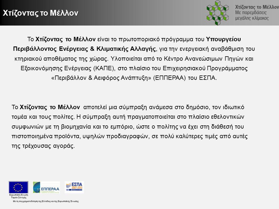 Χτίζοντας το Μέλλον - Στόχοι Το Χτίζοντας το Μέλλον κατά τη διάρκεια της επόμενης δεκαετίας, στοχεύει: να μειώσει σημαντικά την ενεργειακή κατανάλωση των ελληνικών νοικοκυριών και των επαγγελματικών κτηρίων να μειώσει, ταυτόχρονα, το ενεργειακό τους κόστος να αποτελέσει ένα ανοικτό παράθυρο στην κοινωνία, ώστε να βελτιωθεί η ποιότητα ζωής των πολιτών και να μειωθεί το κόστος διαβίωσης να αυξήσει την οικονομική δραστηριότητα στον κατασκευαστικό τομέα να βελτιώσει την ανταγωνιστικότητα της κατασκευαστικής βιομηχανίας και να δημιουργήσει μεγάλο αριθμό νέων θέσεων εργασίας.