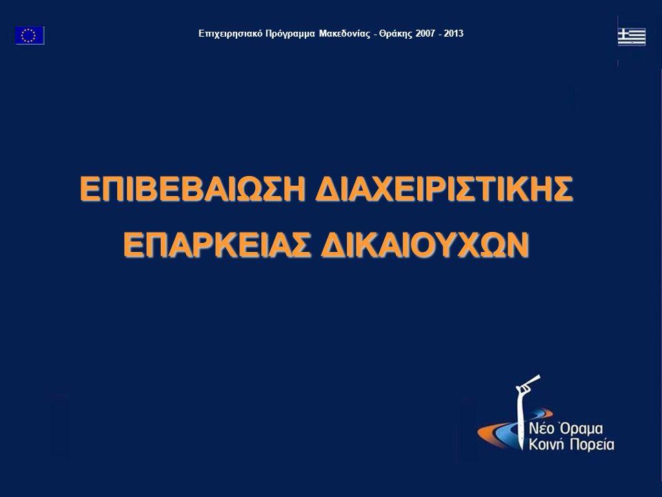 Επιχειρησιακό Πρόγραμμα Μακεδονίας - Θράκης 2007 - 2013 ΕΠΙΒΕΒΑΙΩΣΗ ΔΙΑΧΕΙΡΙΣΤΙΚΗΣ ΕΠΑΡΚΕΙΑΣ ΔΙΚΑΙΟΥΧΩΝ
