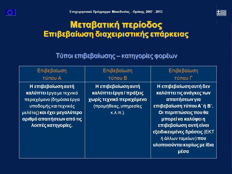 Επιχειρησιακό Πρόγραμμα Μακεδονίας - Θράκης 2007 - 2013 Τύποι επιβεβαίωσης – κατηγορίες φορέων Επιβεβαίωση τύπου Α Επιβεβαίωση τύπου Β Επιβεβαίωση τύπ