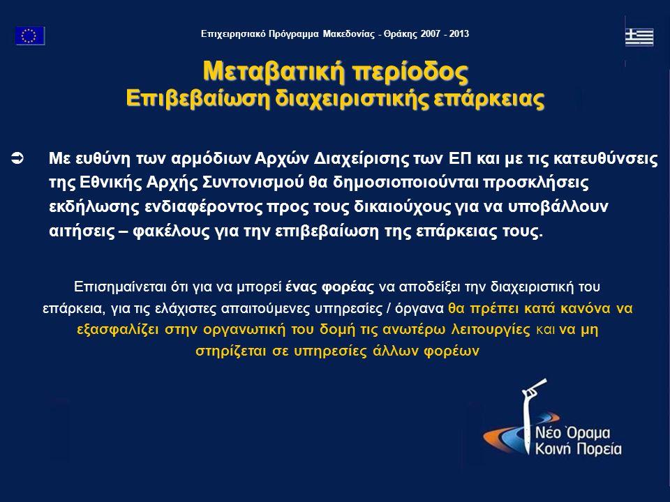 Επιχειρησιακό Πρόγραμμα Μακεδονίας - Θράκης 2007 - 2013 Επισημαίνεται ότι για να μπορεί ένας φορέας να αποδείξει την διαχειριστική του επάρκεια, για τις ελάχιστες απαιτούμενες υπηρεσίες / όργανα θα πρέπει κατά κανόνα να εξασφαλίζει στην οργανωτική του δομή τις ανωτέρω λειτουργίες και να μη στηρίζεται σε υπηρεσίες άλλων φορέων   Με ευθύνη των αρμόδιων Αρχών Διαχείρισης των ΕΠ και με τις κατευθύνσεις της Εθνικής Αρχής Συντονισμού θα δημοσιοποιούνται προσκλήσεις εκδήλωσης ενδιαφέροντος προς τους δικαιούχους για να υποβάλλουν αιτήσεις – φακέλους για την επιβεβαίωση της επάρκειας τους.