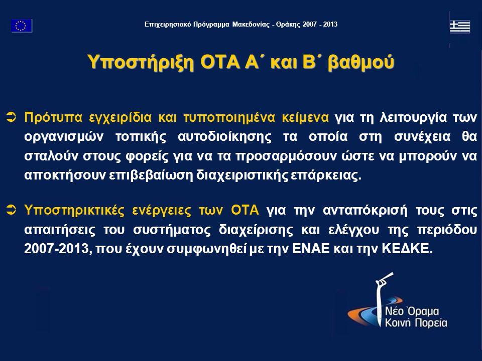 Επιχειρησιακό Πρόγραμμα Μακεδονίας - Θράκης 2007 - 2013 Υποστήριξη ΟΤΑ Α΄ και Β΄ βαθμού  Πρότυπα εγχειρίδια και τυποποιημένα κείμενα για τη λειτουργί