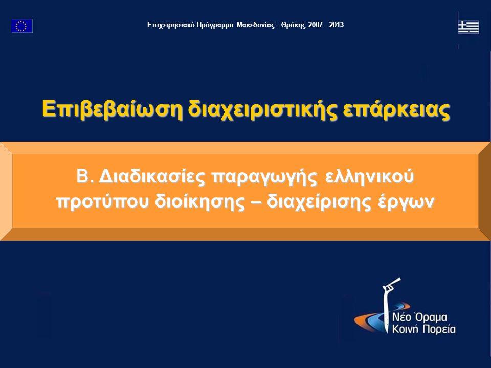 Επιχειρησιακό Πρόγραμμα Μακεδονίας - Θράκης 2007 - 2013 B. Διαδικασίες παραγωγής ελληνικού προτύπου διοίκησης – διαχείρισης έργων Επιβεβαίωση διαχειρι