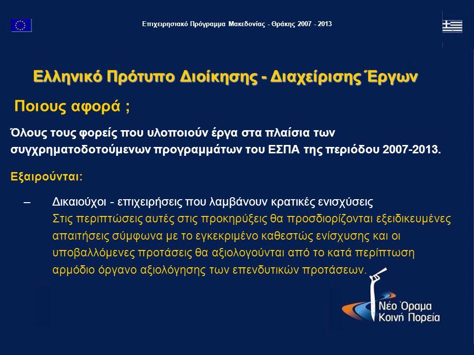 Επιχειρησιακό Πρόγραμμα Μακεδονίας - Θράκης 2007 - 2013 Ελληνικό Πρότυπο Διοίκησης - Διαχείρισης Έργων Όλους τους φορείς που υλοποιούν έργα στα πλαίσια των συγχρηματοδοτούμενων προγραμμάτων του ΕΣΠΑ της περιόδου 2007-2013.