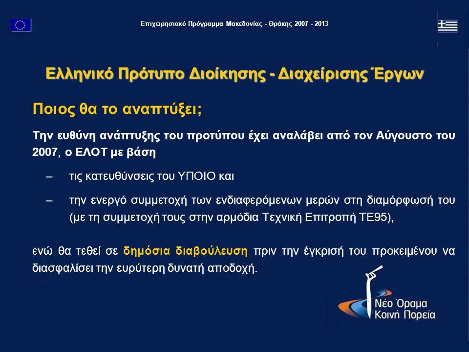 Επιχειρησιακό Πρόγραμμα Μακεδονίας - Θράκης 2007 - 2013 Την ευθύνη ανάπτυξης του προτύπου έχει αναλάβει από τον Αύγουστο του 2007, ο ΕΛΟΤ με βάση –τις κατευθύνσεις του ΥΠΟΙΟ και –την ενεργό συμμετοχή των ενδιαφερόμενων μερών στη διαμόρφωσή του (με τη συμμετοχή τους στην αρμόδια Τεχνική Επιτροπή ΤΕ95), ενώ θα τεθεί σε δημόσια διαβούλευση πριν την έγκρισή του προκειμένου να διασφαλίσει την ευρύτερη δυνατή αποδοχή.