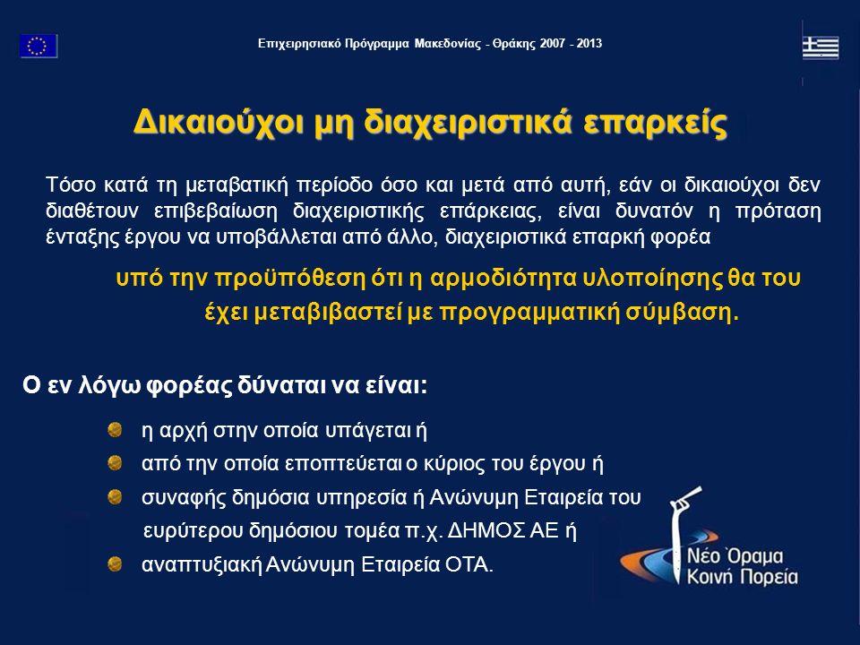Επιχειρησιακό Πρόγραμμα Μακεδονίας - Θράκης 2007 - 2013 Δικαιούχοι μη διαχειριστικά επαρκείς Τόσο κατά τη μεταβατική περίοδο όσο και μετά από αυτή, εά