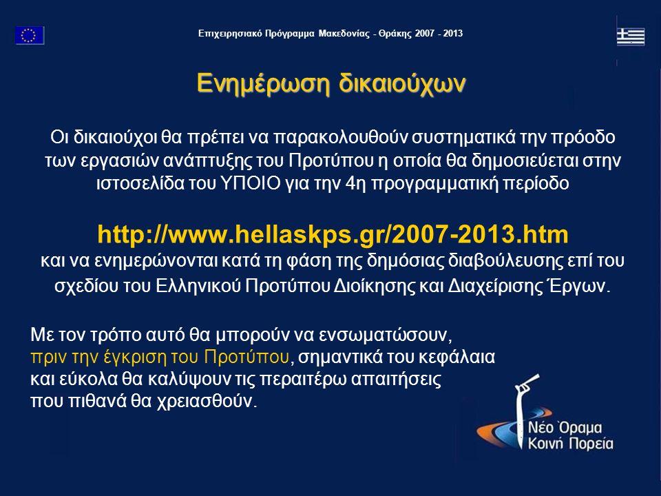 Επιχειρησιακό Πρόγραμμα Μακεδονίας - Θράκης 2007 - 2013 Ενημέρωση δικαιούχων Οι δικαιούχοι θα πρέπει να παρακολουθούν συστηματικά την πρόοδο των εργασ