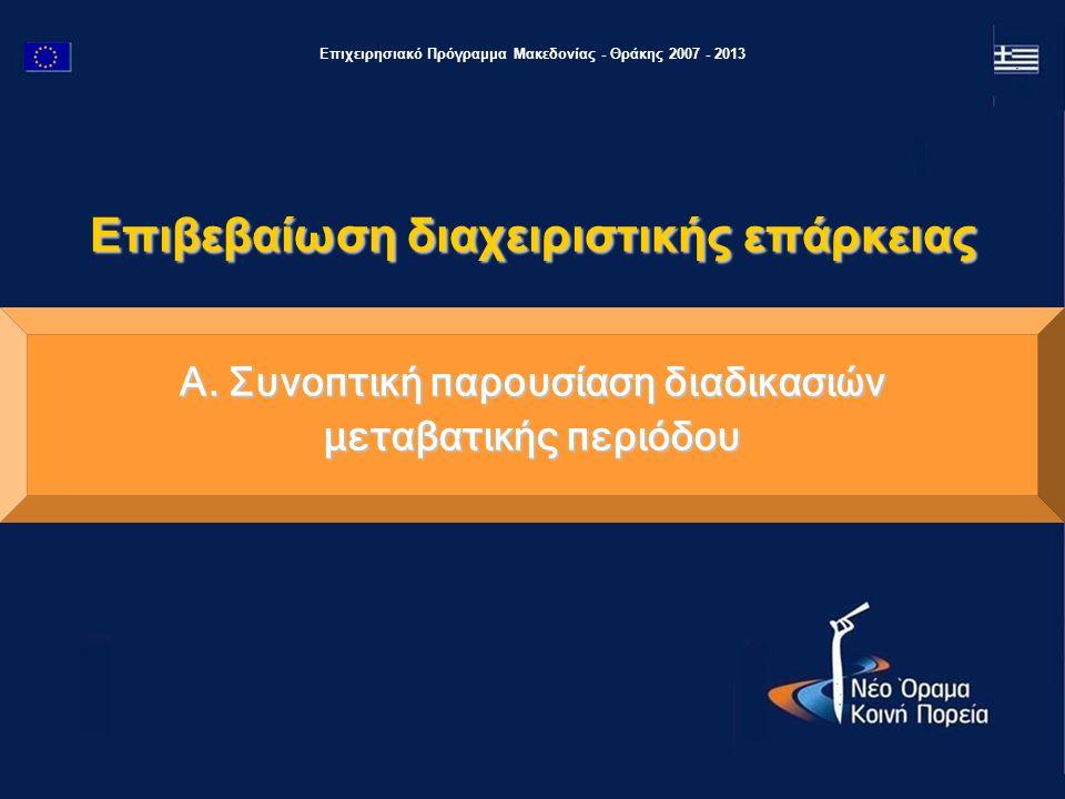 Επιχειρησιακό Πρόγραμμα Μακεδονίας - Θράκης 2007 - 2013 Επιβεβαίωση διαχειριστικής επάρκειας Α. Συνοπτική παρουσίαση διαδικασιών μεταβατικής περιόδου