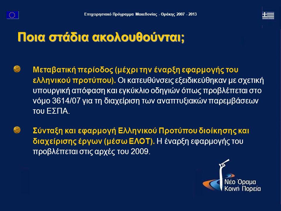 Επιχειρησιακό Πρόγραμμα Μακεδονίας - Θράκης 2007 - 2013 Ποια στάδια ακολουθούνται; Μεταβατική περίοδος (μέχρι την έναρξη εφαρμογής του ελληνικού προτύπου).