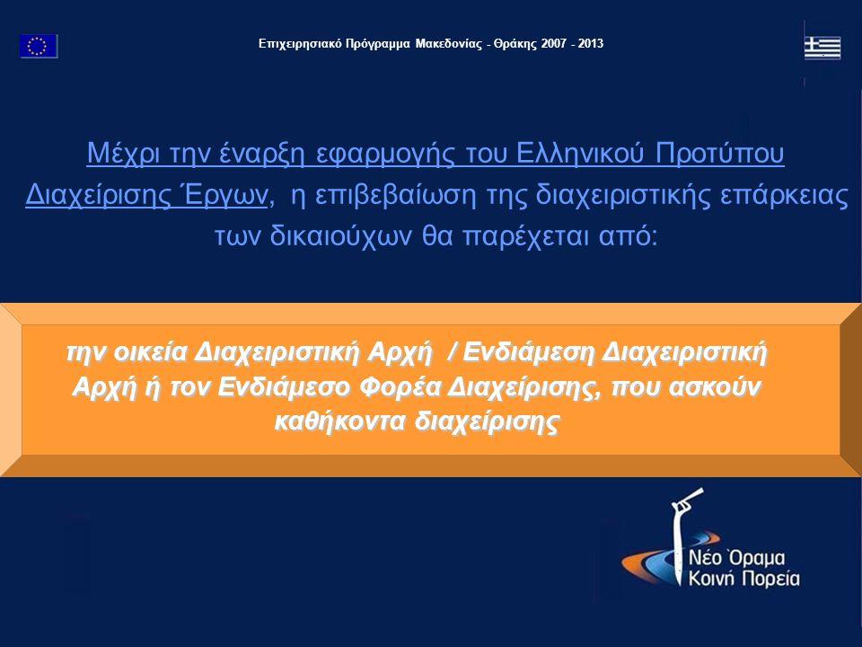 Επιχειρησιακό Πρόγραμμα Μακεδονίας - Θράκης 2007 - 2013 Μέχρι την έναρξη εφαρμογής του Ελληνικού Προτύπου Διαχείρισης Έργων, η επιβεβαίωση της διαχειριστικής επάρκειας των δικαιούχων θα παρέχεται από: την οικεία Διαχειριστική Αρχή / Ενδιάμεση Διαχειριστική Αρχή ή τον Ενδιάμεσο Φορέα Διαχείρισης, που ασκούν καθήκοντα διαχείρισης
