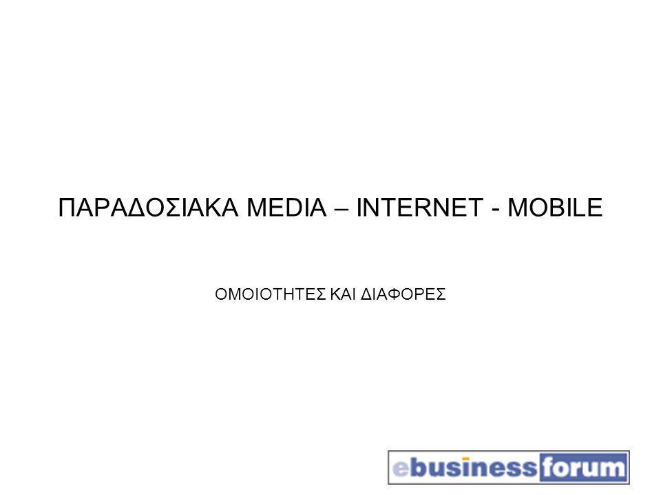 ΠΑΡΑΔΟΣΙΑΚΑ MEDIA – INTERNET - MOBILE ΟΜΟΙΟΤΗΤΕΣ ΚΑΙ ΔΙΑΦΟΡΕΣ